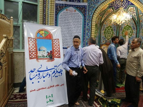 مسجد حضرت ابوالفضل 1